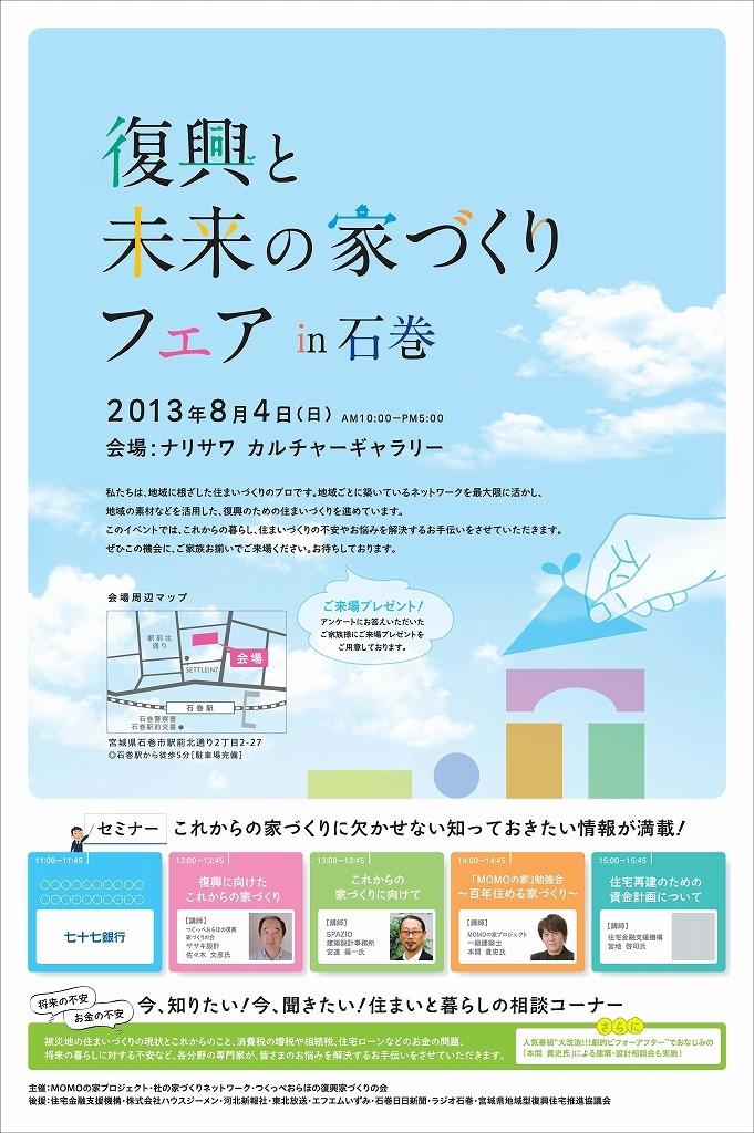 有限会社ササキ設計-8/4石巻イベント
